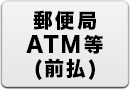 郵便局ATM等(前払)